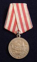 WW2 Soviet Russia Defence of Moscow Campaign Medal